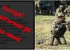 Alert RCB. Wysyłano SMS-y z powołaniami do wojska z powodu kryzysu na Ukrainie