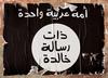 ISIS wzięło odpowiedzialność za zamach w Manchesterze